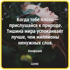 Фотография Wise Quotes, Inspirational Quotes, Just Smile, Life Motivation, Losing Me, Philosophy, Quotations, Psychology, My Books