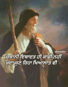Sikh Quotes, Gurbani Quotes, Diary Quotes, Life Quotes Pictures, Rumi Quotes, Mood Quotes, Spiritual Quotes, Qoutes, Mixed Feelings Quotes