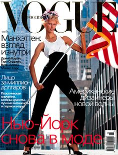 Cover with Karolina Kurkova February 2002 of RU based magazine Vogue Russia from Condé Nast Publications including details. Vogue Us, Vogue Korea, Vogue India, Vogue Japan, Vogue Magazine Covers, Fashion Magazine Cover, Vogue Covers, Glamour Photography, Fashion Photography