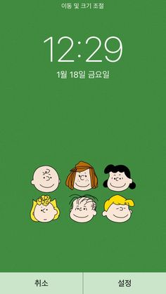 Blog Snoopy Wallpaper, Peanuts, Charlie Brown, Cartoon, Iphone, Blog, Character, Design, Stickers