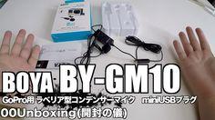 BOYA BY-GM10 GoPro用 ラべリア型コンデンサーマイク miniUSBプラグ 00Unboxing(開封の儀)