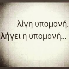 All Quotes, Greek Quotes, Wisdom Quotes, Best Quotes, Funny Quotes, Life Quotes, Sweet Words, Love Words, Funny Greek