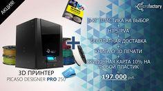 PICASO Designer PRO 250 – это новейший 3D принтер выпущенный компанией Picaso 3D. Качественный российский 3D принтер, оборудован двумя печатающими головками, которые можно переключать с большой скоростью.