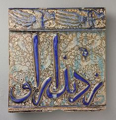 Tile | Origin: Iran, Kashan | Period:  early 14th century | Collection: The Nasli M. Heeramaneck Collection, gift of Joan Palevsky (M.73.5.143) | Type: Ceramic; Architectural element, Fritware, overglaze luster-painted with cobalt blue, 15 x 14 in. (38.10 x 35.56 cm)