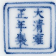 A fine pair of blue and white bowls with lança characters, Marks and period of Yongzheng (mark2)