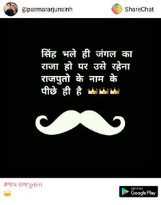 Desi Quotes, Hindi Quotes, Instagram Captions Happy, Superhero Sketches, Boat Wallpaper, Rajput Quotes, Good Morning God Quotes, Caption For Girls, General Knowledge Facts