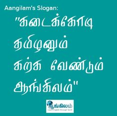 Free online English dictionary - English to Tamil - Tamil to English Teaching English, Learn English, Tamil Language, English Dictionaries, Natural Health Remedies, Slogan, Learning, Image, Learning English