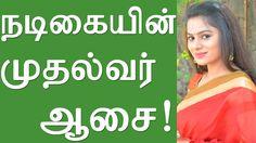 நடிகையின் முதல்வர் ஆசை!| Tamil Cinema News | Kollywood News | Tamil Cinema Seithigal  Heroine's Aim for CM Post | நடிகையின் முதல்வர் ஆசை!| Tamil Cinema News | Kollywood News | Tamil Cinema Seithigal  பாரதிராஜா, விதார்த் இணைந்து நடிக்க, நித்திலன் இயக்கத்தில் உருவாகியிருக்கும் படம்'குரங்கு பொம்மை.' இந்த படத்தின் பாடல்கள் வெளியீடு சென்னையில் நடைபெற்றது. படத்தின் நாயகியாக டெல்னா டேவிஸ் என்கிற புதுமுகம் அறிமுகம் ஆகிறார். இவரும் கேரள இறக்குமதிதான்.. கேரளாவுல படிக்கவைக்கும் போதே தமிழ் சினிமா தான்…