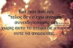Greek Quotes, Love Quotes, Poetry, Words, Quotes Love, Love Crush Quotes, Poems, Love Is Quotes, Quotes About Love