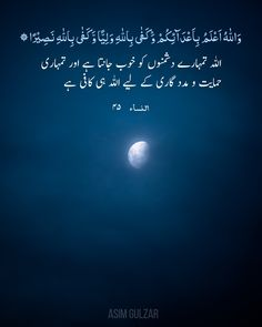 Beautiful Quran Quotes, Movie Posters, Movies, Films, Film Poster, Cinema, Movie, Film, Movie Quotes