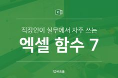 직장인이 자주 쓰는 엑셀 함수 7 Office Programs, Microsoft Excel, Business Planning, Life Hacks, Life Tips, Study, Templates, How To Plan, Learning