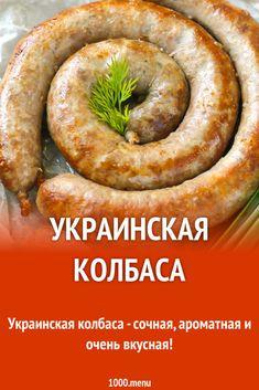 Украинская колбаса - сочная, ароматная и очень вкусная! #рецепты #еда #кулинария #мясо #закуски Kielbasa, Bon Appetit, Bagel, Sausage, Menu, Bread, Dishes, Cooking, Food