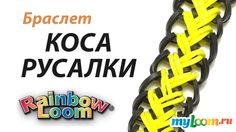 Браслет КОСА РУСАЛКИ из резинок Rainbow Loom Bands   Bracelet Rainbow Loom