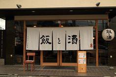 Signage Design, Cafe Design, Booth Design, Store Design, Japanese Architecture, Interior Architecture, Japanese Restaurant Design, Sign Board Design, Japon Illustration
