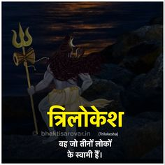 #ShivaImageQuotes #mahakaal #ShivaStatus #ShivaQuotes #ShivaFacts #ShivaShayri #Mahadev #Adiyogi #hindudharma #omnamahshivaya #bholenath #harharmahadev #bhole #bholebaba #aghori #shambhu #jaimahakal #devokedevmahadev #shiva Lord Shiva Names, Photos Of Lord Shiva, Mahakal Shiva, Shiva Statue, Shiva Images Hd, Bhagwan Shiv, Rudra Shiva, Shiva Shankar, Om Namah Shivay