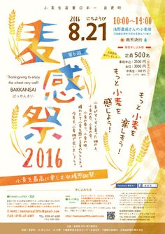Japanese poster design for a wheat/barley festival. Food Graphic Design, Creative Poster Design, Graphic Design Posters, Graphic Design Typography, Lettering Design, Graphic Design Illustration, Typography Poster, Logo Design, Brochure Design