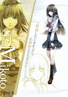 NORN9 ~Norn + Nonette~, Kuga Mikoto, NORN9 ~Norn + Nonette~ Official Fan Book, Otomate