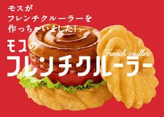 Food Science Japan: MOS Burger Mister Donut French Cruller Sandwich