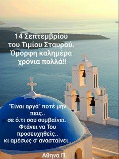 New Month Greetings, Archangel Michael, Good Morning Good Night, Orthodox Icons, Wonders Of The World, Taj Mahal, Cool Photos, Prayers, Greek