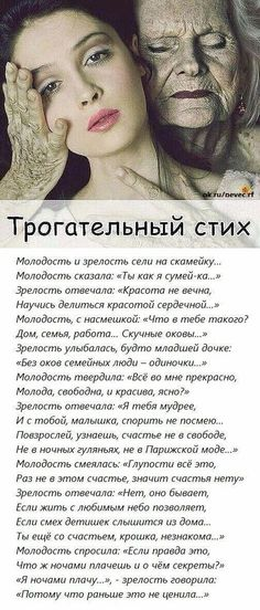 Russian Quotes, Meaningful Words, Some Words, Powerful Words, Motivation, Man Humor, Self Development, Quotations, Life Quotes