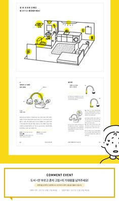 텐바이텐 10X10 : 컬쳐스테이션 - 안 부르고 혼자 고침 Design Sites, Web Design, Chart Design, Book Design, Layout Design, Information Visualization, Data Visualization, Editorial Layout, Editorial Design