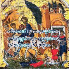 Εικόνες για την Κυριακή των Βαΐων.! - eikones top Comic Books, Comics, Cover, Painting, Painting Art, Paintings, Cartoons, Cartoons, Painted Canvas