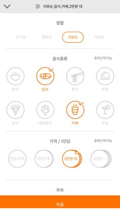 위에, 무엇선택 했는지 나옴 / 필터 참고 App Ui Design, Mobile App Design, Web Design, Mobile Shop, Mobile Ui, Tablet Ui, Ui Components, Ui Patterns, Music App