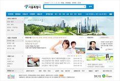 서울시 홈페이지 디자인