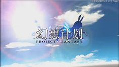 Project Fantasy 幻想计划 android game first look gameplay español