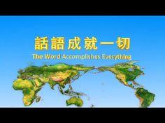 【福音視頻】神的發表《話語成就一切》 粵語   誰在見證神