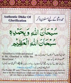 Dua's With Meaning Must Read Once - Spread Islam Duaa Islam, Islam Hadith, Allah Islam, Islam Quran, Islamic Phrases, Islamic Messages, Islamic Teachings, Islamic Dua, Prayer Verses