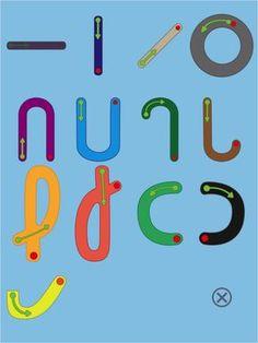 Les 13 formes de base pour passer à l'écriture des lettres cursives minuscules. Chaque forme a une couleur différente des autres ce qui s'avère très pratique pour passer à l'écriture des lettres. Méthode Serpodile