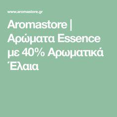 Aromastore | Αρώματα Essence με 40% Αρωματικά Έλαια