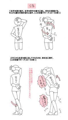 ためしてガッテンの肩こり解消・筋膜リリースストレッチ(体操)のやり方のイラストがわかりやすいと話題。効果も抜群? - キニメモ