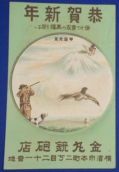 Cornovia_Postcards sells an item for until Tuesday, 16 June 2020 at BST in the Advertising category on Delcampe Japanese New Year, Postcards For Sale, New Year Greetings, City Art, Yokohama, Vintage World Maps, Hunting, Guns, Advertising
