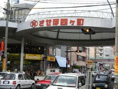 The Ginza in Sasebo, Japan, loved the cute bakery in there. Sasebo Japan, Cute Bakery, Go To Japan, Nagasaki, Travel Memories, Homeland, Places Ive Been, Around The Worlds, Scene