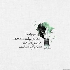 Me Time Quotes, One Word Quotes, Bio Quotes, Quotes About Strength And Love, Funny Education Quotes, Intelligence Quotes, Picture Writing Prompts, Good Sentences, Persian Quotes