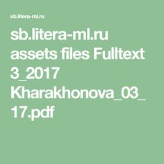 sb.litera-ml.ru assets files Fulltext 3_2017 Kharakhonova_03_17.pdf