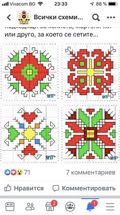 Creative Embroidery, Folk Embroidery, Cross Stitch Embroidery, Cross Stitch Patterns, Embroidery Designs, Cross Stitch Sea, Cross Stitch Samplers, Cross Stitching, Tapete Floral