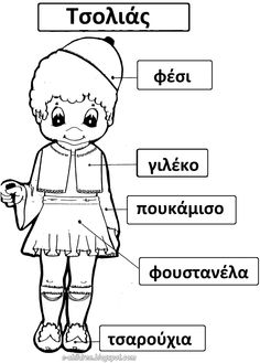 Los Niños: 25η ΜΑΡΤΙΟΥ 1821 Spring Activities, Activities For Kids, Learn Greek, Greek Language, Second Language, Classroom Jobs, Greek Culture, School Grades, Language Lessons