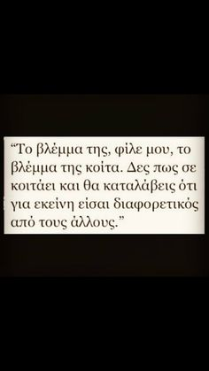 Sad Love Quotes, Book Quotes, Greece Quotes, Saving Quotes, Reality Of Life, Love You, My Love, Qoutes, Lyrics
