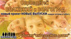 Как дети Волгограда отвечают на интересные вопросы