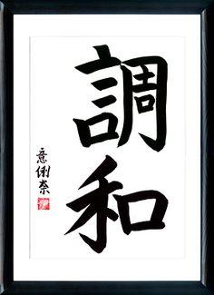 Caligrafia japonesa  Armonía