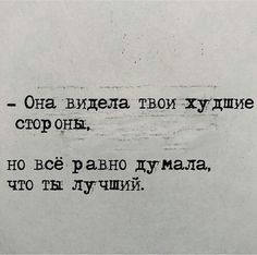 Цитата Russian Quotes, I Am Sad, Quotes And Notes, Heart Quotes, Love Poems, True Words, Cool Words, Letters, Songs