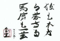 猿も木から落ちる Saru mo ki kara ochiru Literally: Even monkeys fall from trees Meaning: Anyone can make a mistake.