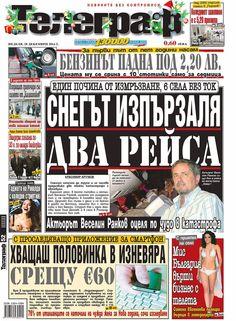 """Вестници и списания: Вестник """"ТЕЛЕГРАФ""""/ 28 декември 2014 г. http://vestnici24.blogspot.com/2014/12/telegraf_28.html"""