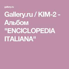 "Gallery.ru / KIM-2 - Альбом ""ENCICLOPEDIA ITALIANA"""