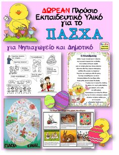 Greek Language, English Language, Mommy Quotes, School Hacks, School Tips, Toddler Learning, Easter Crafts For Kids, Home Schooling, Painting For Kids
