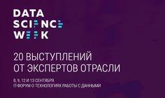 Data Science Week 2016    Хабр, привет! Приглашаем вас на форум Data Science Week, который проходит при поддержке DCA.     Мероприятие пройдёт 8-9 и 12-13 сентября в Москве. Организаторы обещают более 20 выступлений от спикеров из Microsoft, Rambler&Co, Сбербанка, Авито, DCA, E-Contenta, Segmento.     Вот некоторые из тем:    Читать дальше →