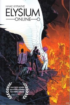 Elysium Online by Ilias Kyriazis #horrorcomic #graphicnovel #scifihorror